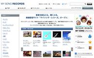 マイソング・レコーズのトップページ